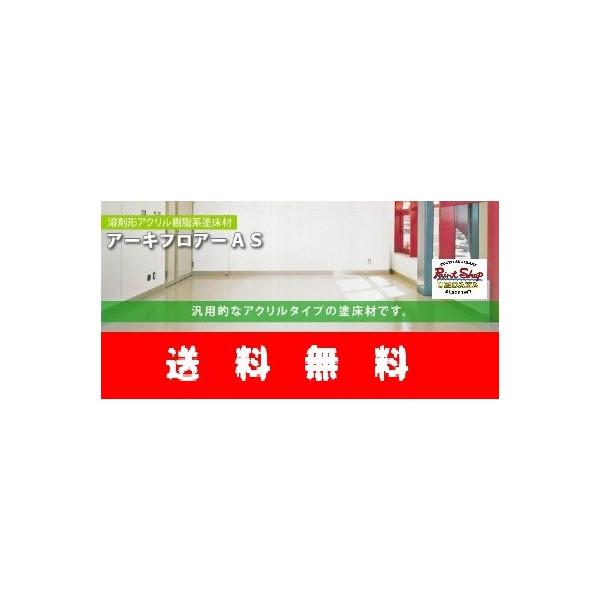 【送料無料】 アーキフロアーAS 15kg 標準色 ≪エスケー化研≫
