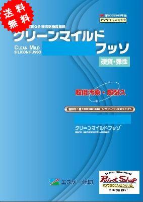 【送料無料】 クリーンマイルドフッソ 7分艶 15Kセット A色  ≪エスケー化研≫
