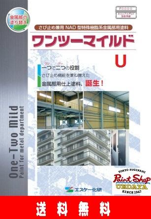 【送料無料】 ワンツーマイルドU 15K セット SR濃彩色  <エスケー化研>