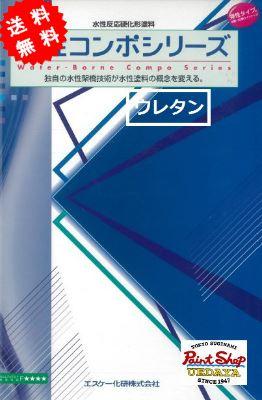 【送料無料】 水性コンポウレタン 標準色・淡彩色 【艶消し】 16K ≪エスケー化研≫