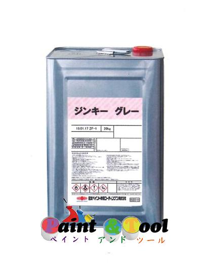 高濃度亜鉛末塗料 ジンキーグレー スタンダードグレー 20kg 【日本ペイント防食コーティングス】