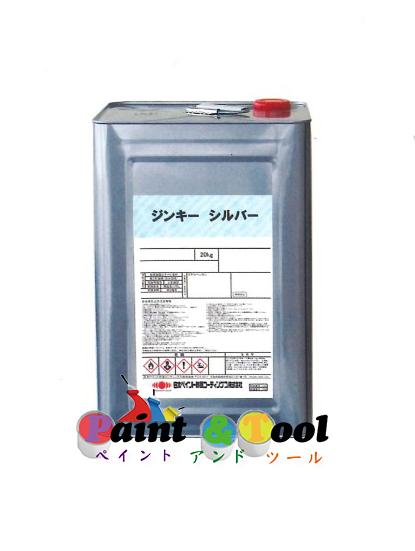 高濃度亜鉛末塗料 ジンキーシルバー スタンダードシルバー 20kg 【日本ペイント防食コーティングス】