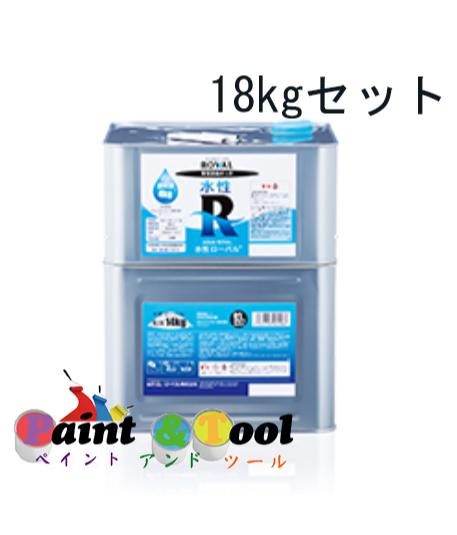 水性ローバル 18KGセット 亜鉛含有93% 【ローバル】