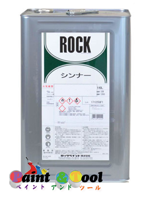 ロックホールドシンナー(リターダー) 012-4165 16L【ロックペイント】