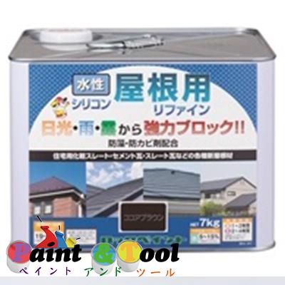 水性シリコン屋根用リファイン各色14kg【ロックペイント】
