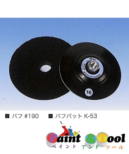 ソーラー ポリアップバフ#190 12個セット 【ソーラー】