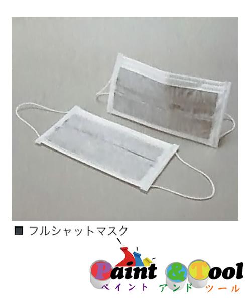 ソーラー フルシャットマスク(日本バイリーン) 梱包 50枚入×6箱 【ソーラー】