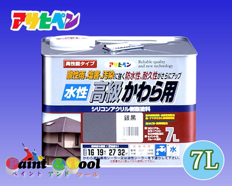 水性 高級かわら用 7L 各色【アサヒペン】