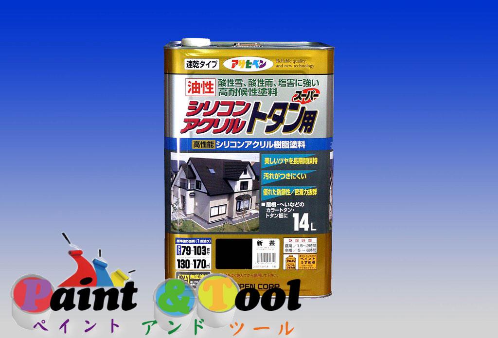 油性 シリコンアクリルトタン用 14L(新茶)【アサヒペン】