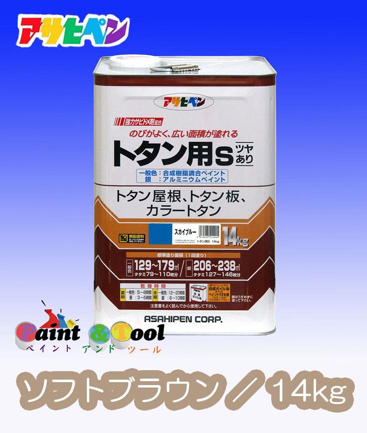 油性 トタン用S 14kg カラーソフトブラウン【アサヒペン】