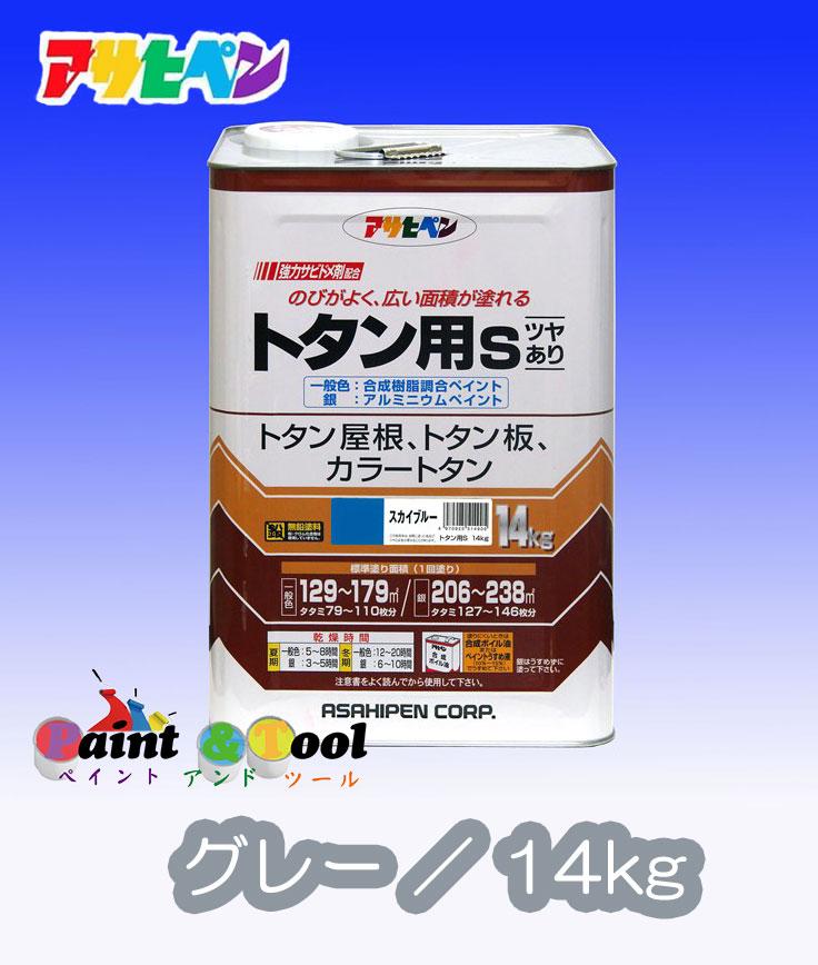 油性 トタン用S 14kg カラーグレー(ねずみ色)【アサヒペン】