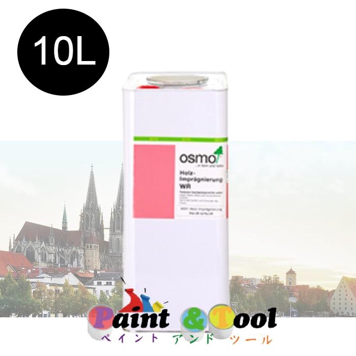 OSMO WR ウォーターレペレント(上塗り剤) 10L【オスモ&エーデル】