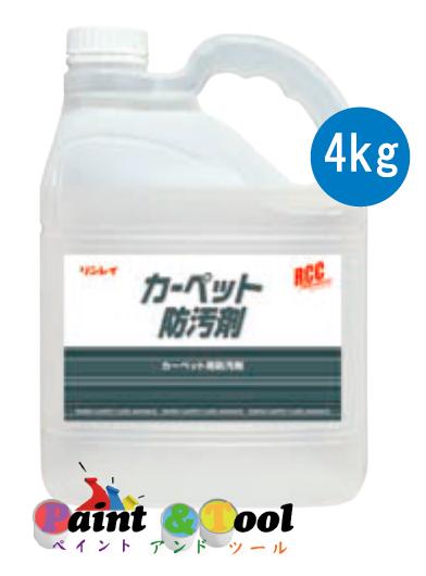 RCCカーペット防汚剤 4L 1箱(3本) 【リンレイ】