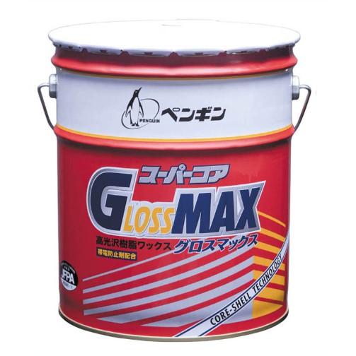 ペンギンワックス スーパーコア グロスマックス  18L 【ペンギンワックス株式会社】