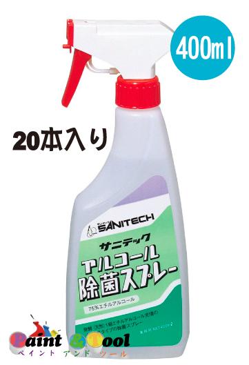 サニテック アルコール除菌スプレー 400ml×1箱(20本)【ペンギンワックス株式会社】