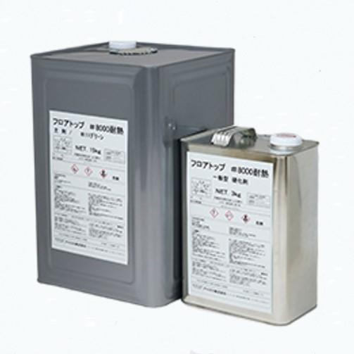 エポキシ樹脂塗料 耐熱フロアトップ♯8000 18kgセット(主剤15kg、硬化剤3kg)各色【アトミクス株式会社】