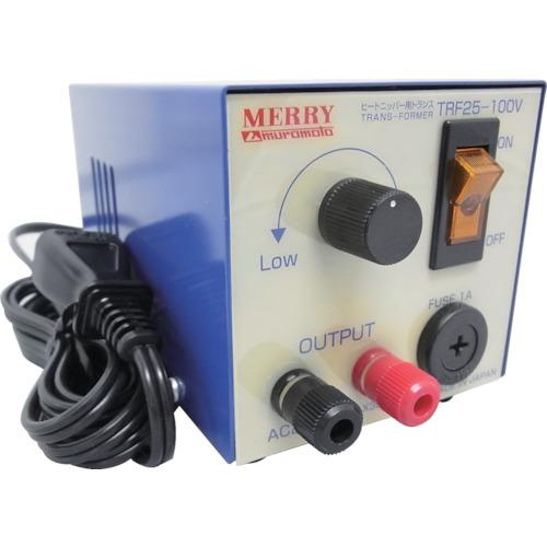 メリー ヒートニッパ用トランスTRF25(TRF25100V)
