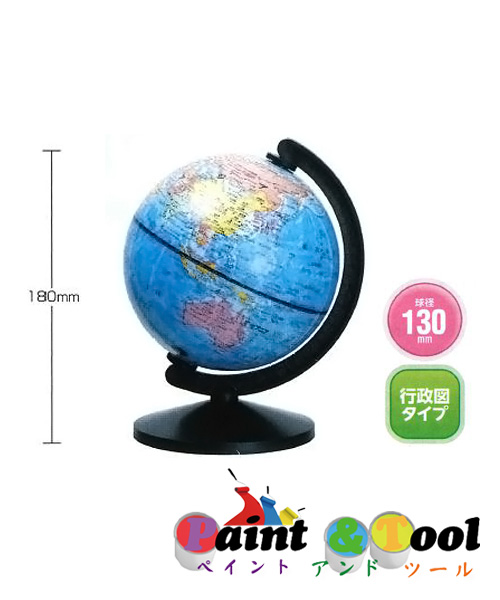 デビカ グローバ地球儀13 机の上にピッタリのコンパクトサイズ地球儀!小さくても固名が見やすい!1カートン(20台) 【デビカ】