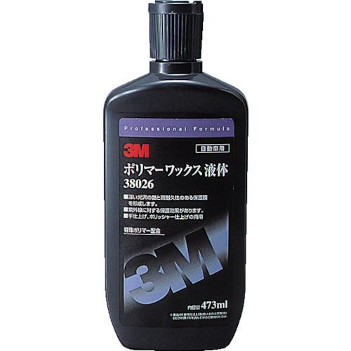 3M ポリマ-ワックス液体 38026 473ml(38026)