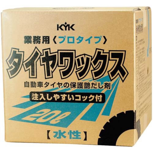 KYK プロタイプタイヤワックス20L(34201)