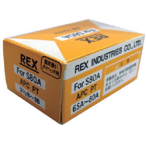 REX 固定倣い式自動切上チェザー APC65A-80A(APC65A80A)