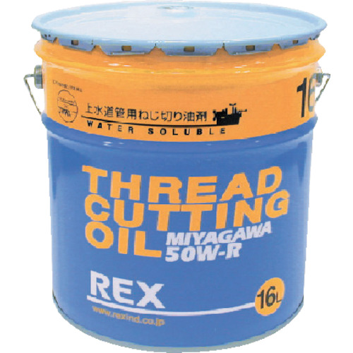 REX 上水道管用オイル 50W-R 16L(50WR16)