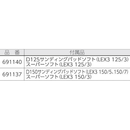 FESTOOL ダブルアクション エアーサンダー LEX 3 150/5(691138)