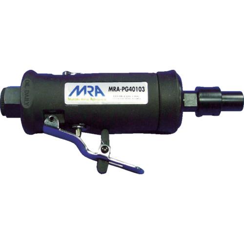 MRA エアグラインダ 前方排気 ストレートタイプ(MRAPG40103)