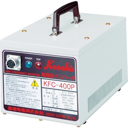 高速 高周波発生機(KFC400P)