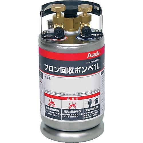 アサダ フロン回収ボンベ フロートセンサー付 1L 無記名(TF040)