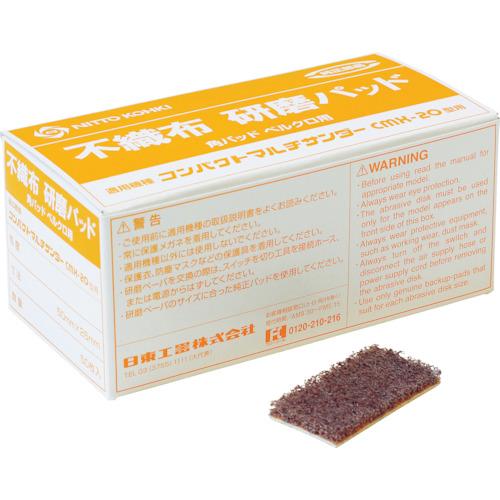 日東 不織布#320 50×26 ベルクロ(50枚入り)(NO.50987)