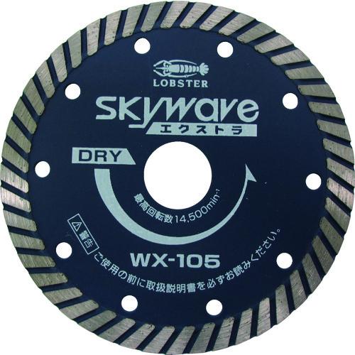 エビ ダイヤモンドホイール スカイウェーブエクストラ(乾式) 180mm(WX180)