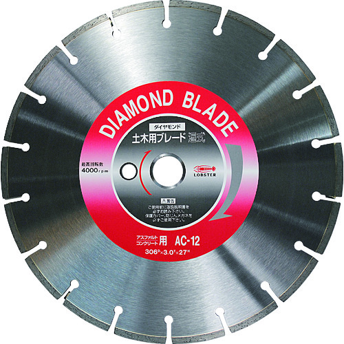 エビ ダイヤモンド土木用ブレード 12インチ(AC12)