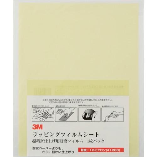 3M ラッピングフィルムシート #1200 黄 216X280mm 50枚入り(A312SHT)