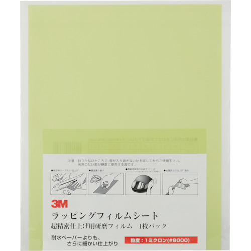 3M ラッピングフィルムシート #8000 薄緑 216X280mm 50枚入り(A31SHT)