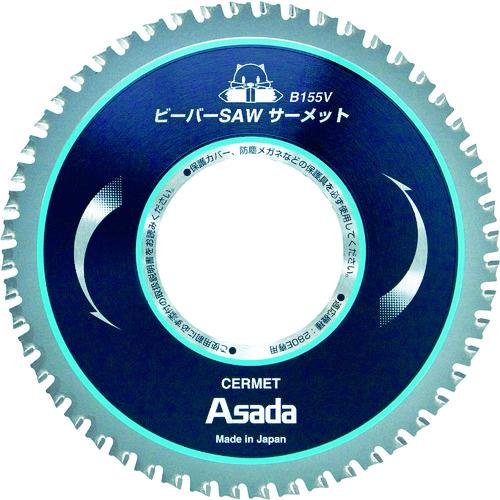 アサダ ビーバーSAW サーメットB155V(EX7010498)