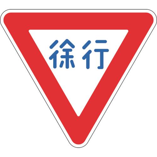 TRUSCO 規制標識 徐行 アルミ 三角800mm(T89422)
