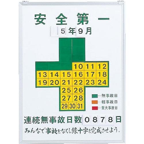 緑十字 無災害記録表 安全第一・連続無事故日数 600×450mm スチール製(229450)