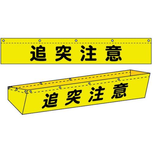 グリーンクロス ダンプトラック濁水落下防止カバー10t用 文字入り(1137080110)