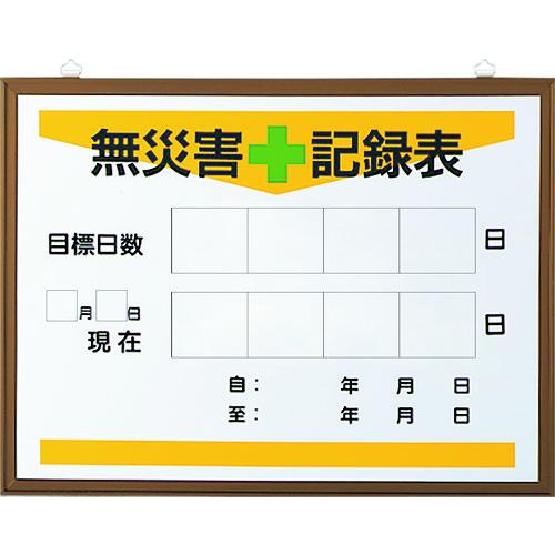ユニット 867-17の板のみ カラー鉄板製・アルミ枠 450×600(89921)