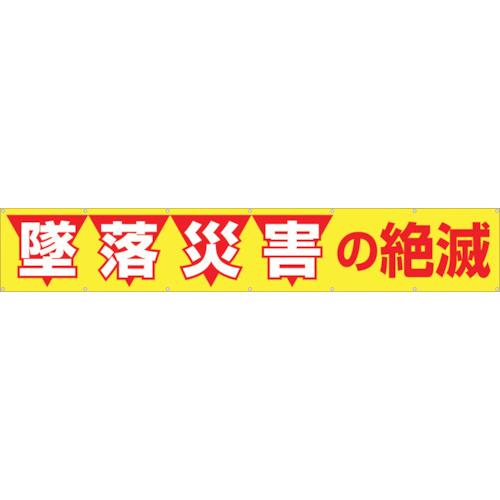 つくし 大型横幕 「墜落災害の絶滅」 ヒモ付き(690)