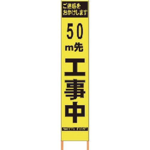 仙台銘板 PXスリムカンバン 蛍光黄色高輝度HYS-09 50m先工事中 鉄枠付(2362092)