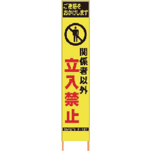 仙台銘板 PXスリムカンバン蛍光黄色高輝度HYS-20関係者以外立入禁止 鉄枠付(2362200)