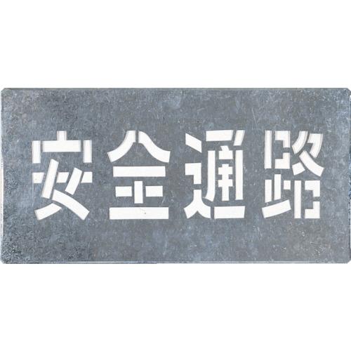 つくし 吹付プレート 「安全通路」(J103)