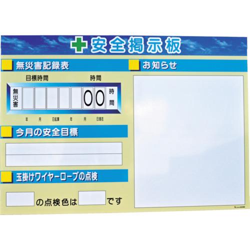 ミニ掲示郎 Bタイプ 現場用安全掲示板(5074020) 仙台銘板