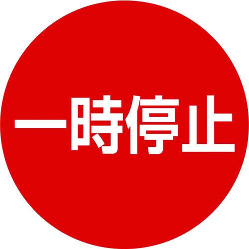 緑十字 DBS-4 一時停止 H1020×W850×D725(116134)