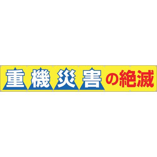 つくし 大型横幕 「重機災害の絶滅」 ヒモ付き(690B)