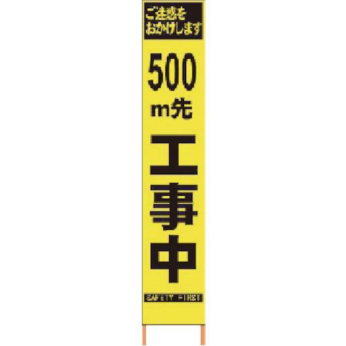 仙台銘板 PXスリムカンバン 蛍光黄色高輝度HYS-09 500m先工事中鉄枠付(2362096)