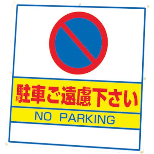 ユニット #サインキューブ駐車ご遠慮 片面WT付 403×835×650(874021)