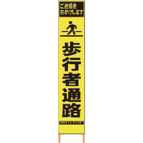 仙台銘板 PXスリムカンバン 蛍光黄色高輝度HYS-08 歩行者通路 鉄枠付き(2362080)